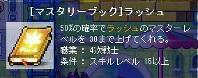 09.10.28MBラッシュ30