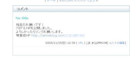 09.11.15 攻撃サイト1