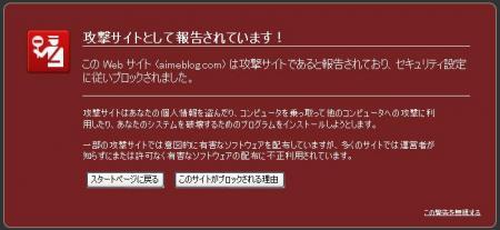 09.11.15 攻撃サイト2