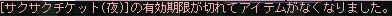 09.11.30 サクチケ\(^o^)/