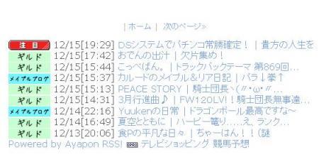 09.12.15 ブログ機能2