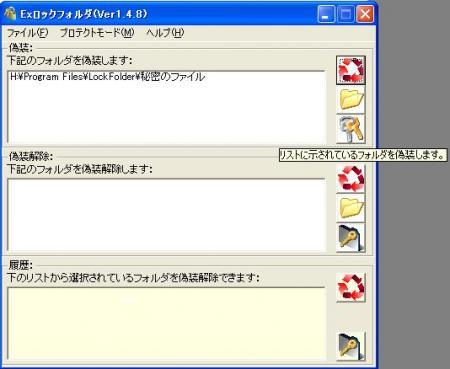 09.12.16 設定画面