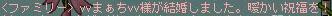09.12.21 ファミリー表示