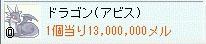 10.01.08 アビス13m