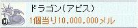 10.01.08 アビス10m・・・だとっ!