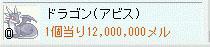 10.01.09 アビス価格