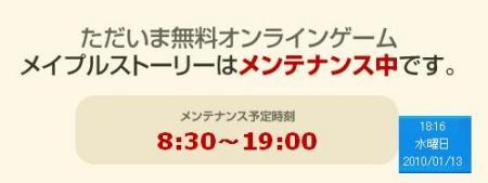 10.01.13 メンテ時間