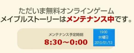 10.01.13 メンテ時間2