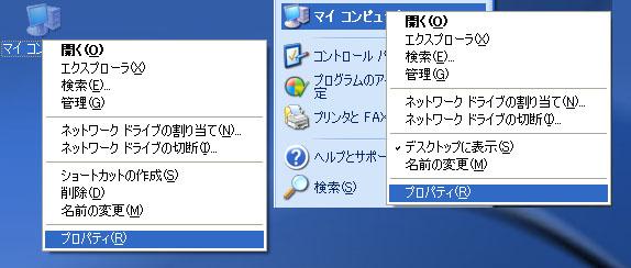 10.01.14 マイコンピュータを右クリ