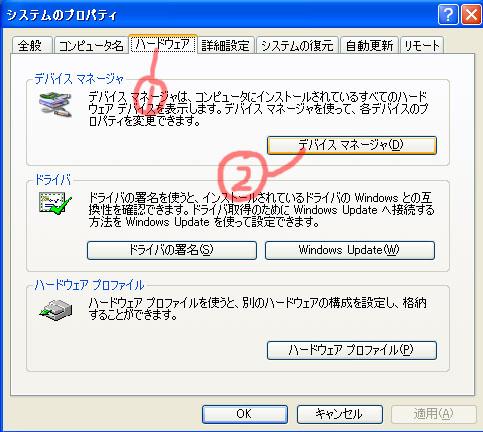 10.01.14 ハードウェア→デバイスマネージャ