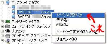 10.01.14 ドライバの更新