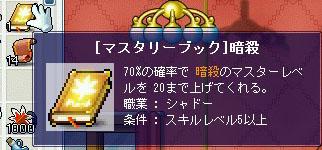 10.01.26 暗殺20