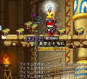 10.01.29 ファラオの宝石箱
