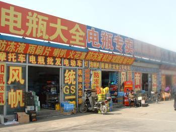 北京のカー用品店街02