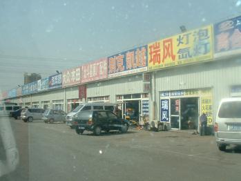 北京のカー用品店街04