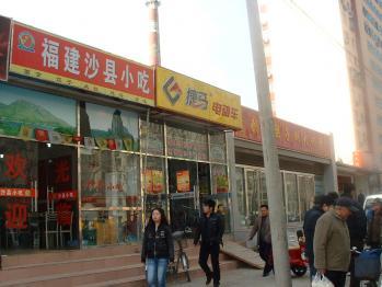 北京電動自転車屋さん