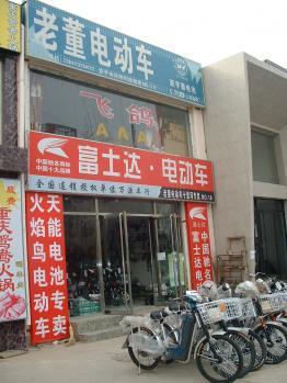 北京電動3輪販売店17