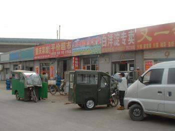 北京電動3輪販売店13