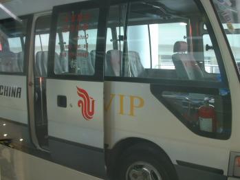 北京空港VIP専用