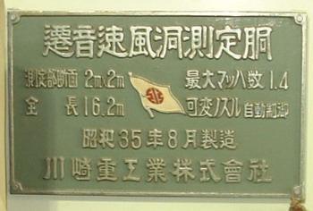 JAXA-超音速風洞測定胴銘板002