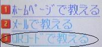 モッピー 友達紹介