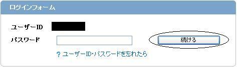 お財布.com携帯版登録
