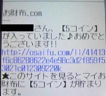 お財布.com お財布ラッキーくじ
