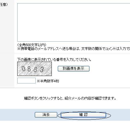 お財布.com 友達紹介