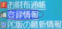 お財布.comPC版登録