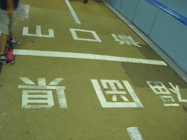 長崎、柳川、福岡、下関 123