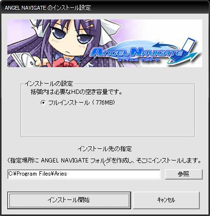 AngelNavigate install