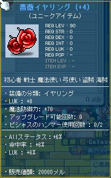 L12薔薇イヤ