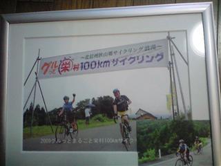 栄村ゴール写真