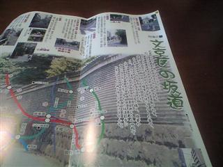 文京区の坂道