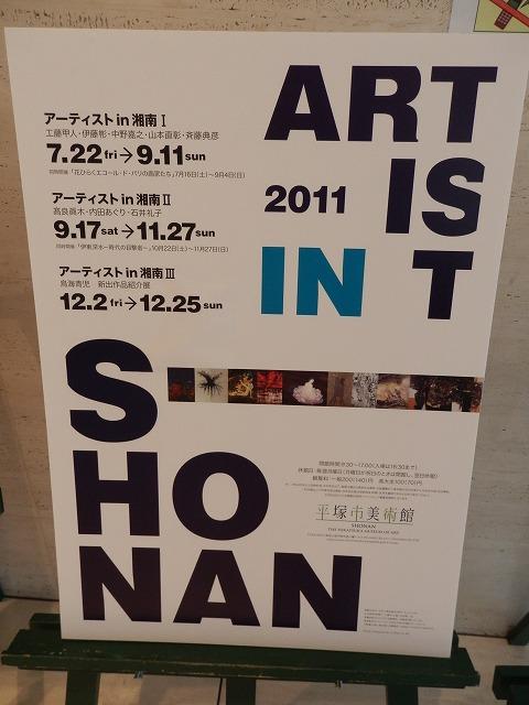 関東近辺の美術館めぐり ~美術...