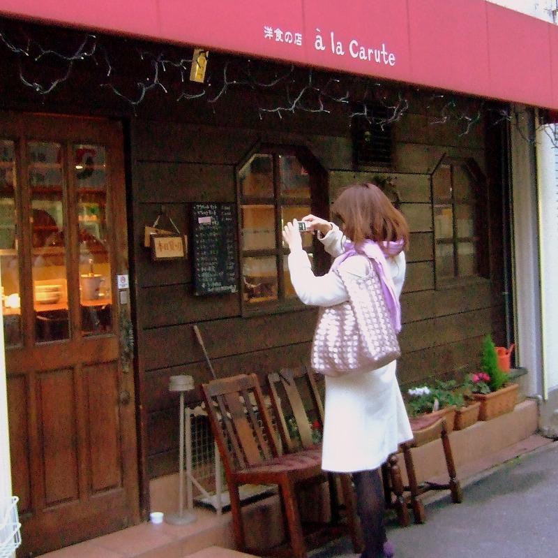 ■ 最後の晩餐2009 洋食の店 ア・ラ・カルト 大阪・神山町