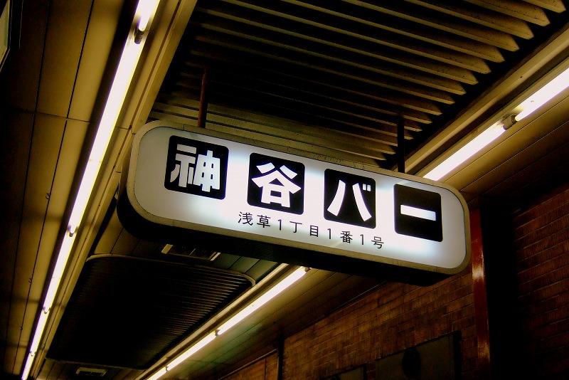 ■ 神谷バー 東京・浅草