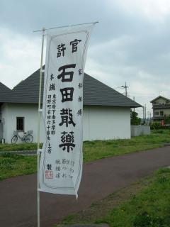 201105石田散薬作1