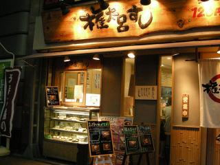 201108兵庫出張2