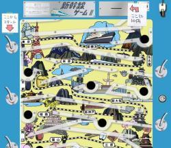 新幹線ゲーム2