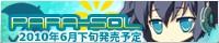 PARA-SOL (オリジナルデスクトップアクセサリーDISC付き) 6月下旬発売予定