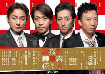 asakusakabuki201101.jpg