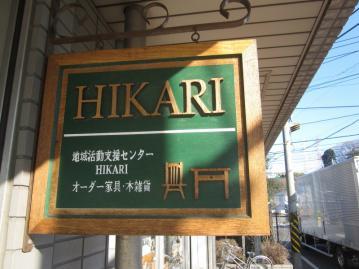 hikari_0001.jpg