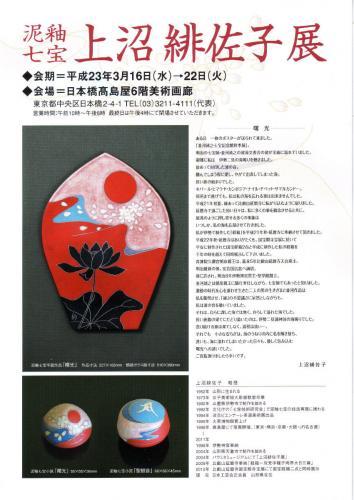 kaminuma2011_0001.jpg