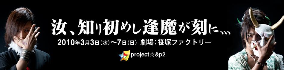 project☆&p2(プロジェクト:アンドピーツー)のブログ♪|汝、知り初めし逢魔が刻に、、、