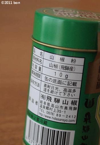 山椒粉 (7)