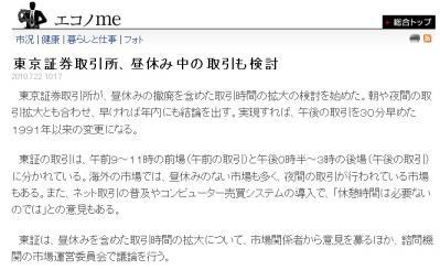 東京証券取引所、昼休み中の取引も検討