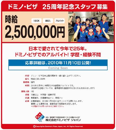 ドミノ・ピザ:時給250万円
