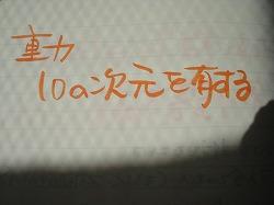 mayumi写真