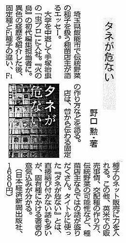 nogyoshimbun_110919.jpg